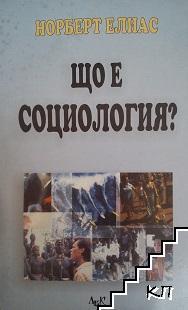Що е социология?