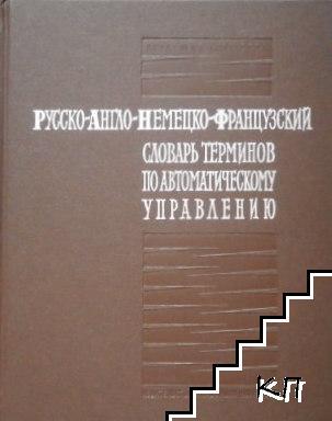 Руско-англо-немецко-французский словарь терминов по автоматическому управлению