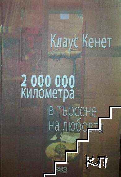 2 000 000 километра в търсене на любовта