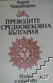 Преводите в средновековна България