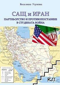 САЩ и Иран. Партньорство и противопоставяне в Студената война