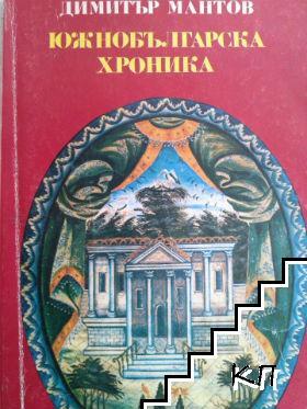 Южнобългарска хроника