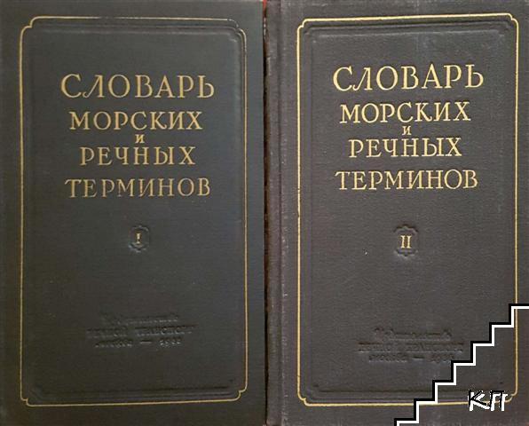 Словарь морских и речных терминов. Том 1-2