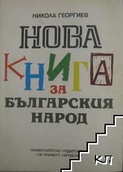Нова книга за българския народ