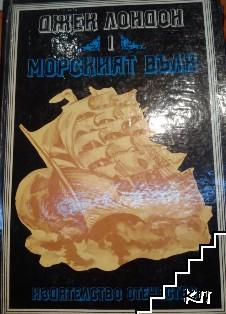Избрани произведения в четири тома. Том 1: Морският вълк