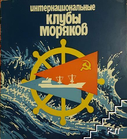 Интернациональные клубы моряков