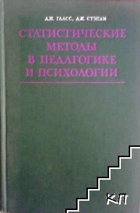 Статистические методы в педагогике и психологии