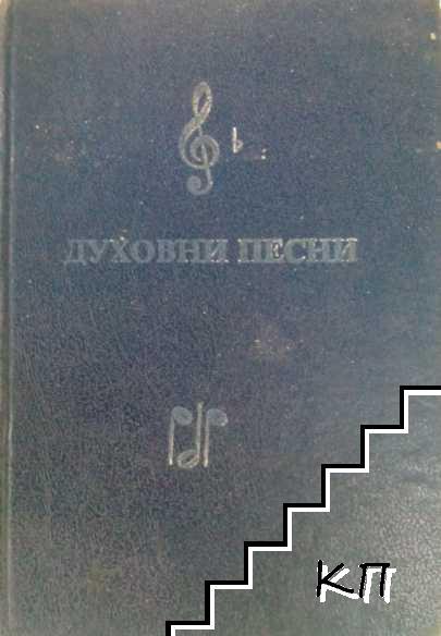 Духовни песни