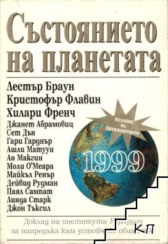 Състоянието на планетата 1999