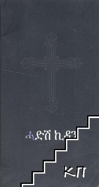 New Testament in Tigrinya