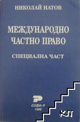 Международно частно право. Специална част