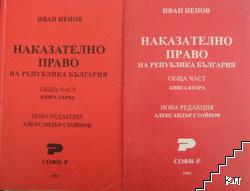 Наказателно право на Република България. Обща част. Книга 1-2