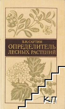Определитель лесных растений медицинского значения