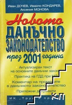 Новото данъчно законодателство през 2001 година