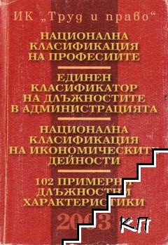 Национална класификация на професиите. Единен класификатор на длъжностите в администрацията. Национална класификация на икономическите дейности. Примерни длъжностни характеристики