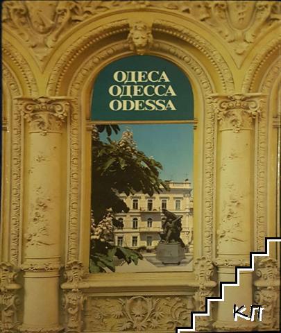 Одесса / Odessa