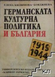 Германската културна политика и България 1919-1944 г.