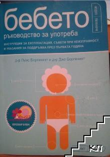 Бебето - ръководство за употреба