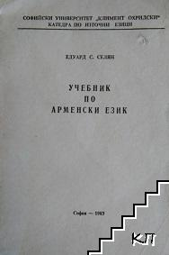 Учебник по арменски език