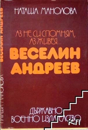 Аз не си спомням, аз живея... Веселин Андреев