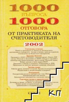 1000 въпроса - 1000 отговора от практиката на счетоводителя 2002