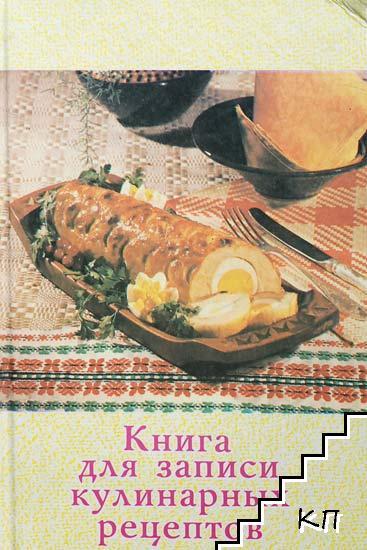 Книга для записи кулинарных рецепт