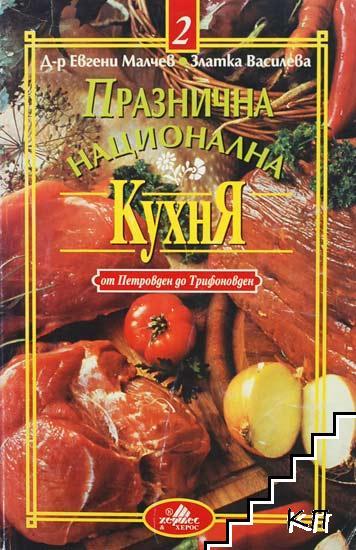Празнична национална кухня. Част 2: От Петровден до Трифоновден