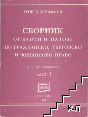 Сборник от казуси и тестове по гражданско, търговско и финансово право. Част 1