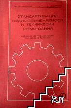 Стандартизация, взаимозаменяемост и технически измервания