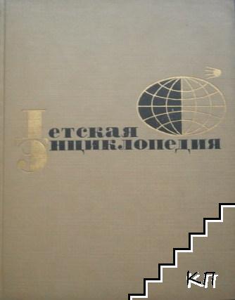 Детская энциклопедия в десяти томах. Том 8