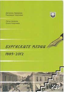 Бургаските медии 1885-2012