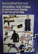 Оръжейна подготовка за охранителни фирми и частни детективи