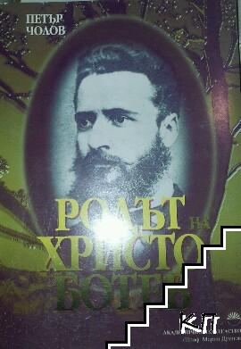 Родът на Христо Ботев