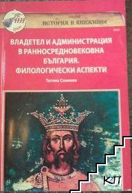 Владетел и администрация в ранносредновековна България