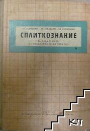 Сплиткознание за II, III и IV курс на техникумите по текстил