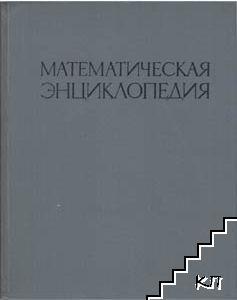 Математическая энциклопедия. В пяти томах. Том 1-5