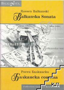 Balkanska Sonata / Балканска соната