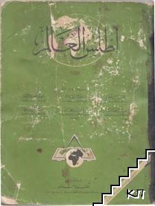 Атлас на арабски език