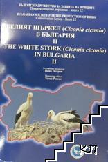 Белият щъркел в България. Том 2
