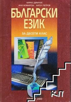 Български език за 10. клас