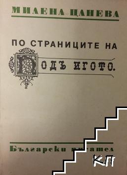 "По страниците на ""Под игото"""