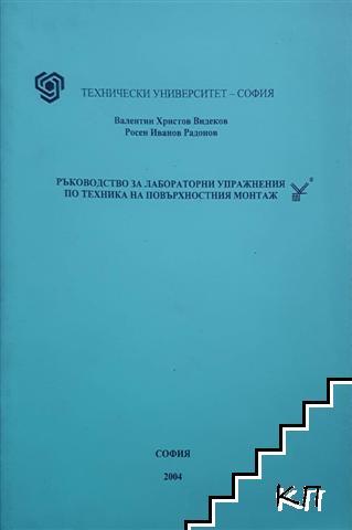 Ръководство за лабораторни упражнения по техника на повърхностния монтаж