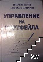 Управление на портфейла