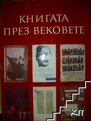 Книгата през вековете