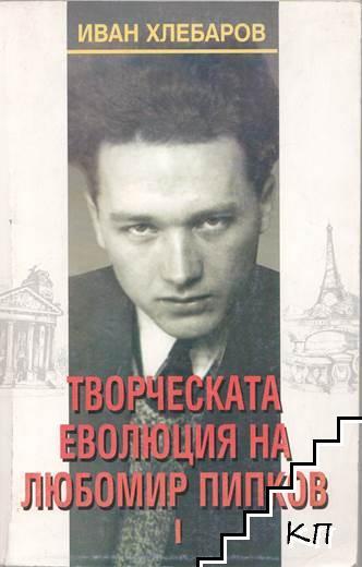 Творческата еволюция на Любомир Пипков. Част 1