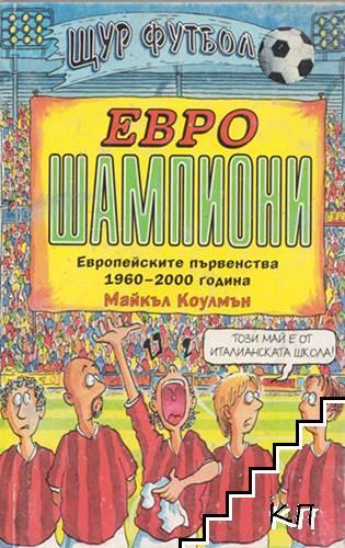 Еврошампиони: Европейските първенства 1960-2000 година