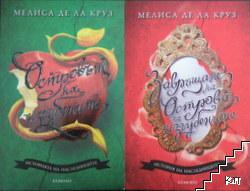 История на наследниците. Книга 1-2