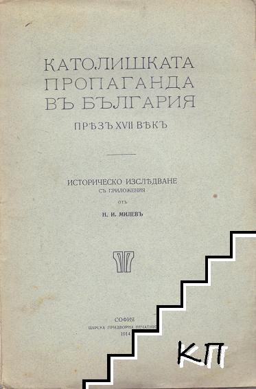 ����������� ���������� �� �������� ����� �VII ����