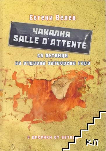 """Чакалня """"Salle d'attente"""" за пътници на отдавна затворена гара"""