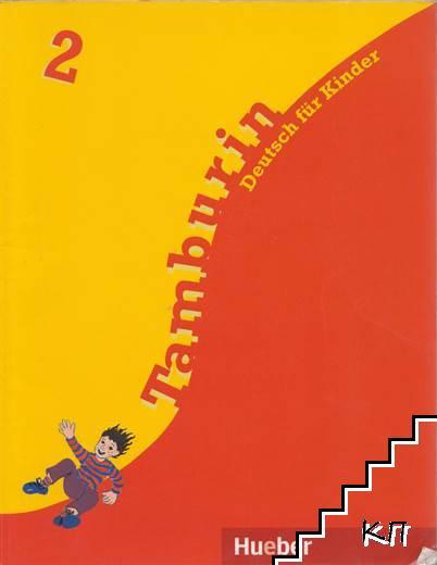 Tamburin. Lehrbuch 2: Deutsch für Kinder
